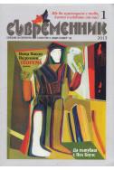 Съвременник, брой 1 - 2013
