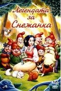 Легендата за Снежанка DVD
