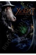 Хобит: Неочаквано пътешествие DVD