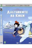 Доставките на Кики DVD