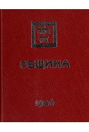 Община 1926