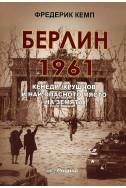 Берлин 1961: Кенеди, Хрушчов и най-опасното място на Земята