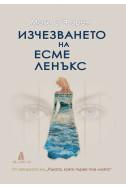 Изчезването на Есме Ленъкс