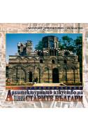 Архитектурното изкуство на старите българи - том 1: Средновековие