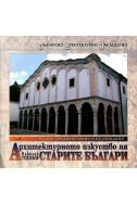 Архитектурното изкуство на старите българи - том 2 и 3: Късно средновековие и Възраждане