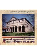 Архитектурното изкуство на старите българи - том 4: Поствъзраждане