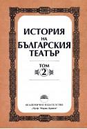 История на българския театър - том 2