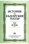 История на българския театър - том 3