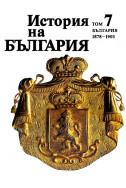 История на България - Том 7