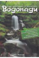 Българските водопади. Фото пътеводител
