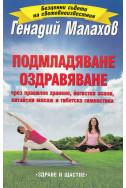 Подмладяване. Оздравяване чрез правилно хранене, йогистки асани, китайски масаж и тибетска гимнастика