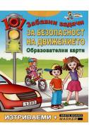 101 забавни задачи за безопасност на движението