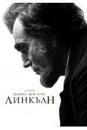 Линкълн DVD