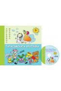 Таласъмската кратунка + cd с песнички