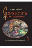 Светослав Тертер - Орел сред гарвани