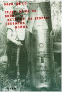 Седем мъже на война: история на Втората световна война