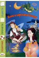 Келчо и царската дъщеря