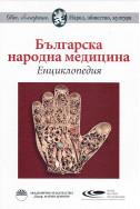 Българска народна медицина. Енциклопедия