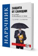 Защита от санкции при проверка от Инспекцията по труда