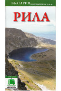 Рила - пътеводител
