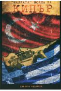 Малката война за Кипър