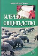Млечно овцевъдство