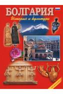 Болгария - история и культура