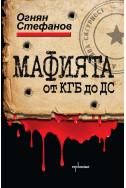 Мафията от КГБ до ДС. Книга за смъртта насилието и възмездието