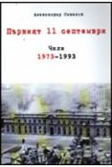 Първият 11 септември