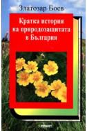 Кратка история на природозащитата в България