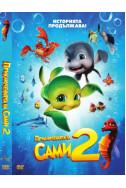 Приключенията на Сами 2 DVD