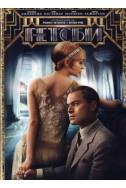 Великият Гетсби DVD
