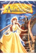 Принцеса анастасия DVD