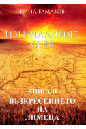 Изначалният хляб - книга 2: Възкресението на лимеца