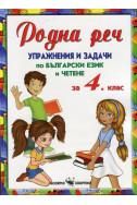 Родна реч. Упражнения и задачи по български език и четене за 4 клас