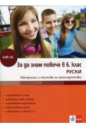 За да знам повече в 6 клас Руски: Материали и тестове за самоподготовка