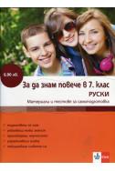 За да знам повече в 7 клас Руски: Материали и тестове за самоподготовка