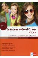За да знам повече в 5 клас Руски: Материали и тестове за самоподготовка