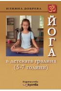 Йога в детската градина 5-7 години