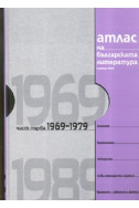 Атлас на българската литература 1969-1979