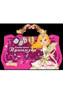 Вълшебна чантичка - Принцеси