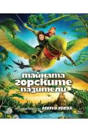 Тайната на горските пазители DVD