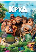 Круд DVD