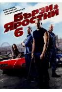 Бързи и яростни 6 DVD