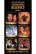 DVD Колекция Любимо кино - пакет 1