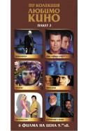 DVD Колекция Любимо кино - пакет 2