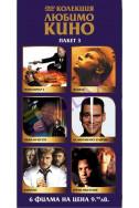 DVD Колекция Любимо кино - пакет 3