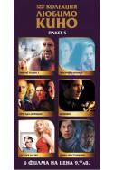 DVD Колекция Любимо кино - пакет 5