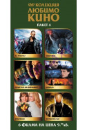 DVD Колекция Любимо кино - пакет 4