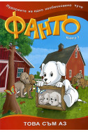 Фанто - Това съм аз, книга 1